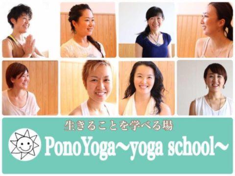 PonoYoga(ポノヨガ)松山ヨガスクール
