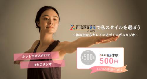 ホットヨガスタジオ P・YOGA 松山
