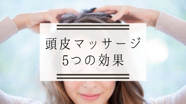 頭皮マッサージの5つの効果