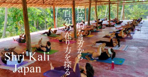 Shri Kali Japan 伝統ヨガ 和歌山