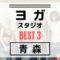【青森】ヨガスタジオおすすめ3選【体験あり】
