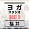 【福井】ヨガスタジオおすすめBEST3【体験あり】