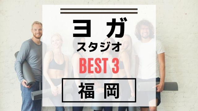 【福岡】ヨガスタジオおすすめBEST3【体験あり】