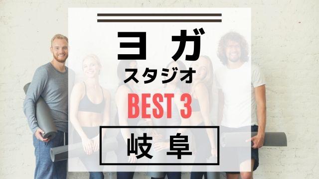 【岐阜】ヨガスタジオおすすめBEST3【体験あり】