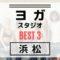 【浜松】ヨガスタジオおすすめBEST3【体験あり】