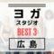 【広島】ヨガスタジオおすすめBEST3【体験あり】