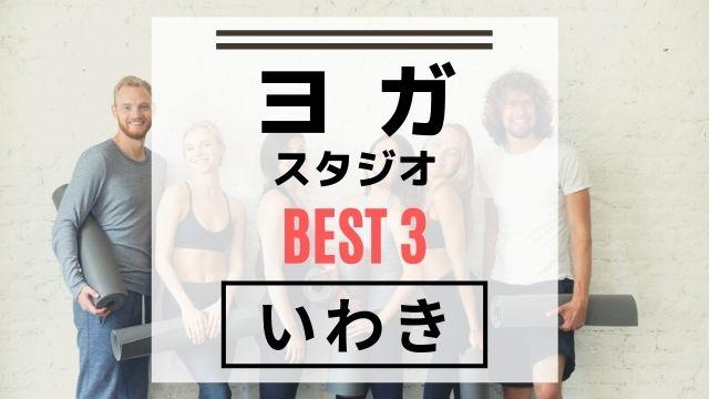 【いわき 】ヨガスタジオおすすめBEST3【体験あり】