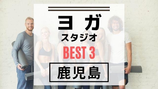 【鹿児島 】ヨガスタジオおすすめBEST3【体験あり】