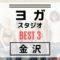【金沢】ヨガスタジオおすすめBEST3【体験あり】