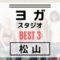 【松山】ヨガスタジオおすすめBEST3【体験あり】