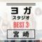 【宮崎】ヨガスタジオおすすめBEST3【体験あり】
