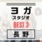 【長野】ヨガスタジオおすすめBEST3【体験あり】