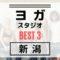 【新潟】ヨガスタジオおすすめBEST3【体験あり】