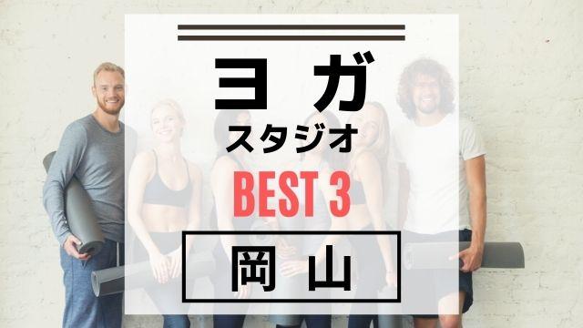 【岡山】ヨガスタジオおすすめBEST3【体験あり】
