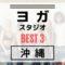 【沖縄】ヨガスタジオおすすめBEST3【体験あり】