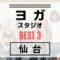 【仙台】ヨガスタジオおすすめBEST3【体験あり】