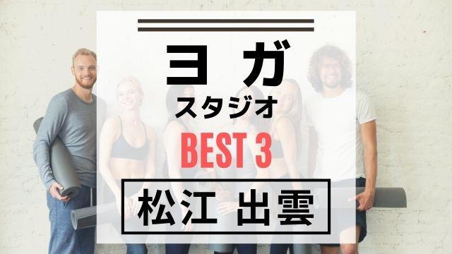 【松江・出雲】ヨガスタジオおすすめBEST3【体験あり】
