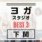 【下関】ヨガスタジオおすすめBEST3【体験あり】