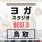【鳥取】ヨガスタジオおすすめBEST3【体験あり】