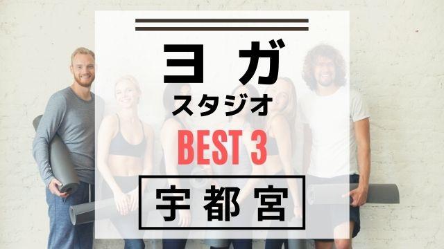 【宇都宮】ヨガスタジオおすすめBEST3【体験あり】