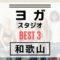 【和歌山】ヨガスタジオおすすめBEST3【体験あり】
