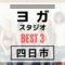 【四日市】ヨガスタジオおすすめBEST3【体験あり】