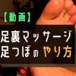 足つぼ・足裏マッサージのやり方【動画・反射区解説つき】