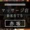 【赤坂】マッサージ店おすすめランキングBEST5