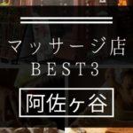 【阿佐ヶ谷】マッサージ店おすすめランキングBEST3