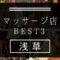 【浅草】マッサージ店おすすめランキングBEST3