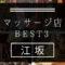 【江坂】マッサージ店おすすめランキングBEST3