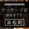 【浜松町】マッサージ店おすすめランキングBEST3