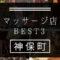 【神保町】マッサージ店おすすめランキングBEST3