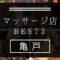 【亀戸】マッサージ店おすすめランキングBEST3