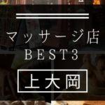【上大岡】マッサージ店おすすめランキングBEST3