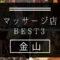 【金山】マッサージ店おすすめランキングBEST3