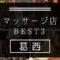 【葛西】マッサージ店おすすめランキングBEST3