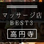 【高円寺】マッサージ店おすすめランキングBEST3