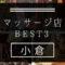 【小倉】マッサージ店おすすめランキングBEST3