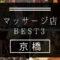 【京橋】マッサージ店おすすめランキングBEST3