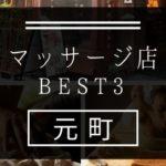 【元町】マッサージ店おすすめランキングBEST3