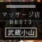 【武蔵小山】マッサージ店おすすめランキングBEST3