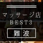 【難波】マッサージ店おすすめランキングBEST3