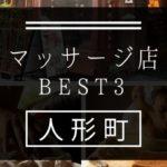 【人形町】マッサージ店おすすめランキングBEST3