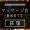 【荻窪】マッサージ店おすすめランキングBEST3