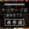 【表参道】マッサージ店おすすめランキングBEST3