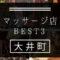 【大井町】マッサージ店おすすめランキングBEST3