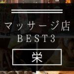 【栄】マッサージ店おすすめランキングBEST3
