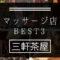 【三軒茶屋】マッサージ店おすすめランキングBEST3