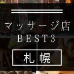 【札幌】マッサージ店おすすめランキングBEST3 すすきの・大通り・札幌駅